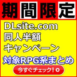 2015-dlsite-summer002