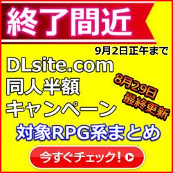2015-dlsite-summer004