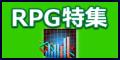 RPG特集