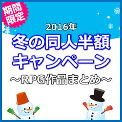winter-2016-banner