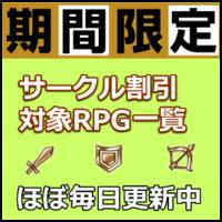 サークル独自の期間限定割引エロRPG一覧