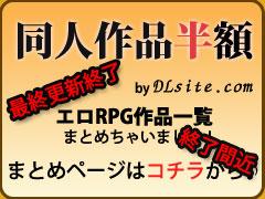 dlsitehangaku2014_last