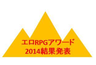 erpgaword2014