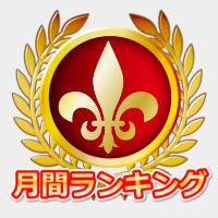 rank_month