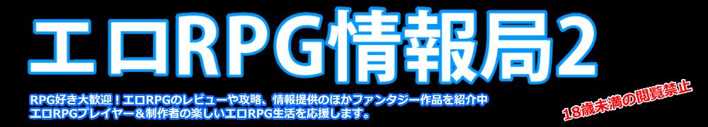 エロRPG情報局2